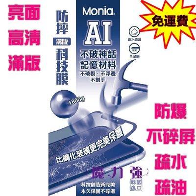 魔力強【Monia AI防摔科技膜】滿版 高清 Samsung Galaxy A50s 不碎邊 防爆 疏水疏油