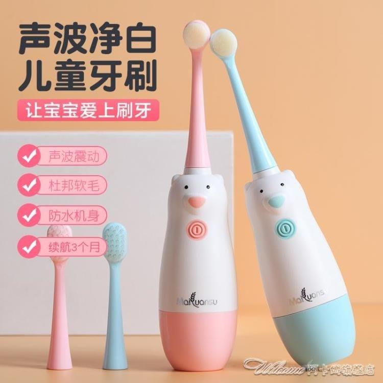 牙刷軟毛兒童電動牙刷小頭德國防水寶寶小孩嬰幼兒3-6歲4自動牙刷XYJX【免運】