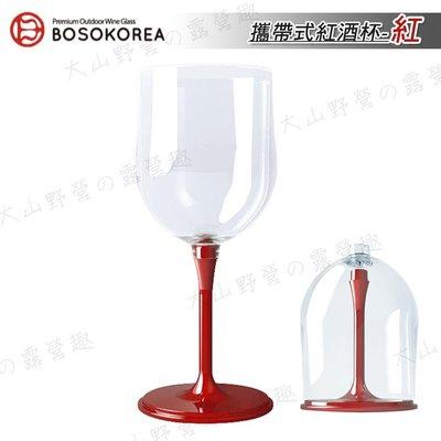【大山野營】附收納盒 BOSO 801617001D 攜帶型紅酒杯-紅 可攜式紅酒杯 高腳杯 摺疊酒杯 白酒杯 葡萄酒杯