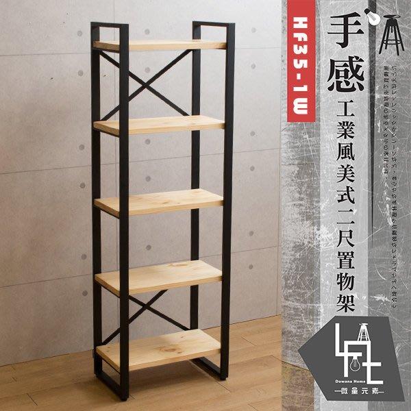 【微量元素-工業風】手感工業風美式2尺置物架/書架-淺色 HF35-1-W