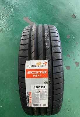 +超鑫輪胎鋁圈+ 錦湖輪胎 KUMHO ECSTA PS71 225/45-19 96Y 完工價 韓國製