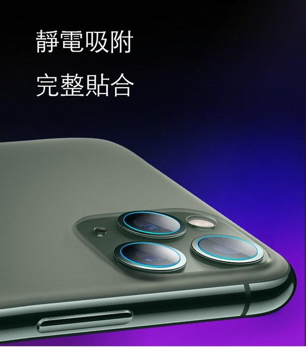 防爆鏡頭鋼化玻璃保護貼 iPhone 11 XS Pro MAX XR 6 7 8 Plus 【PH702】玻璃貼