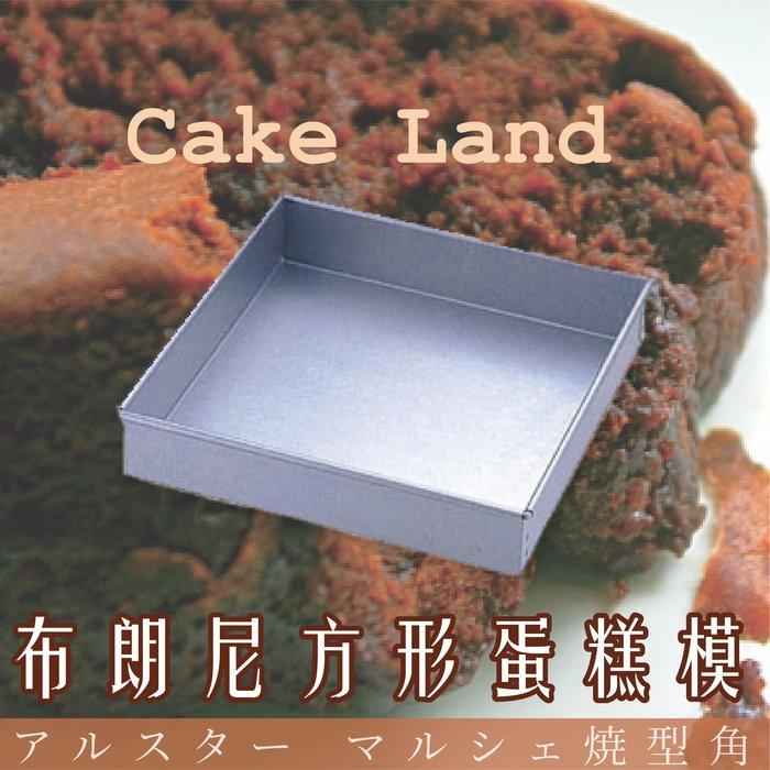 日本製【Cake Land】布朗尼方形蛋糕模 20cm