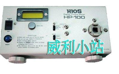 【來電有優惠】日本 HIOS HP-100 數位式扭力計 扭力測試器 扭力測試機 ~