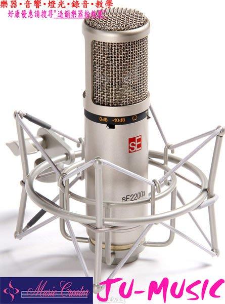 造韻樂器音響- JU-MUSIC - 英國 sE Electronics 經典 大振膜 sE 2200 A 電容式 麥克風 公司貨
