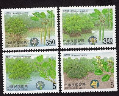 【真善美集郵社】台灣新票(如圖)特474台灣紅樹林植物郵票四全原膠上品