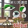 §LED333§(33HG18)熱賣直營 檯燈 含LED- 10...