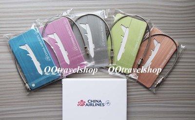QQ旅行小舖~中華航空 華航最新款飛機金屬紋行李識別帶多色 任選兩個組合