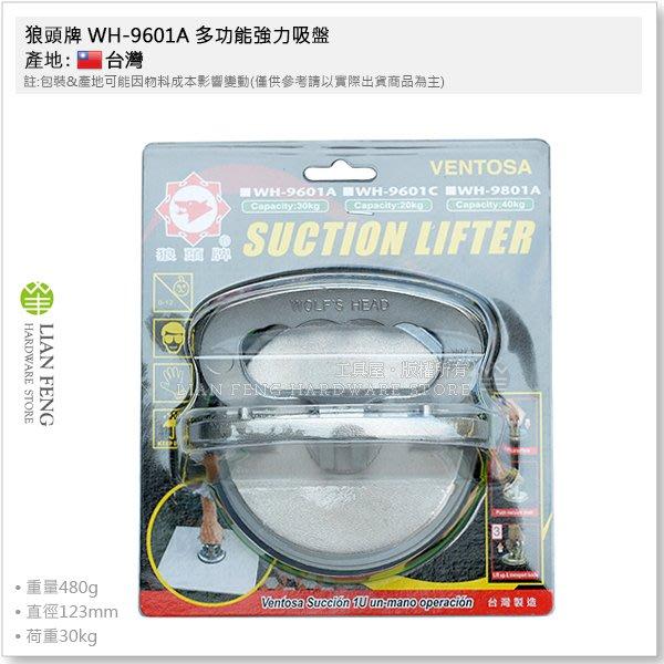 【工具屋】*含稅* 狼頭牌 WH-9601A 多功能強力吸盤 鋁合金 高架地板 玻璃吸盤 磁磚 大理石 真空吸盤 搬用