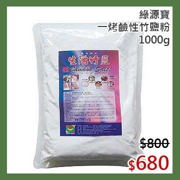 【光合作用】綠源寶 一烤鹼性竹鹽粉 1000g 天然 無農藥 無毒 非基改 韓國大包裝營業用