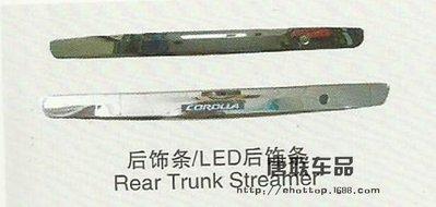 車達人 適用于   Corolla Altis  LED后飾條2007/2011 REAR TRUNK STREAMER 高品質