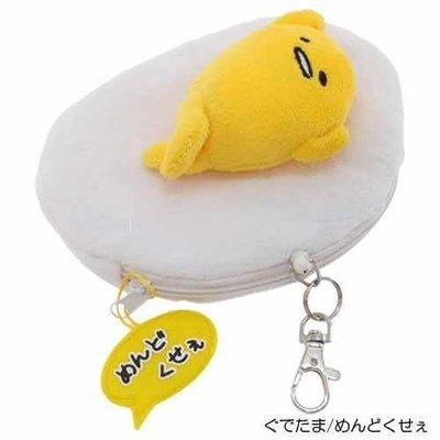 尼德斯Nydus~* 日本正版 三麗鷗 療癒系 蛋黃哥 無力蛋 零錢包 證件套 悠遊卡 約15x6 cm
