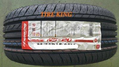 土城輪胎王 全新特價 NS-20 205/45-17 南港 NS20