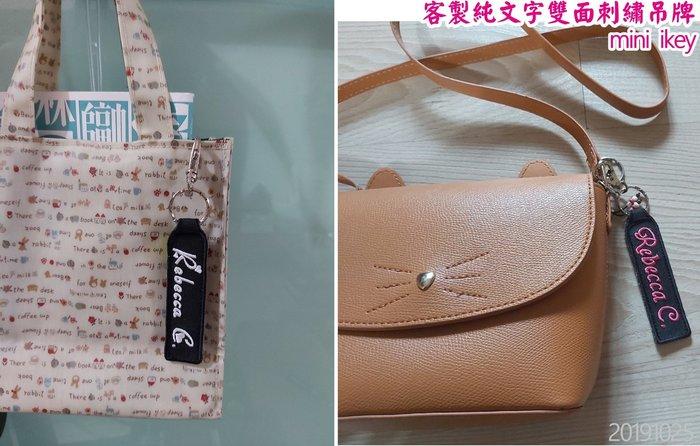 ※客製迷你版 繡2個名字雙面鑰匙圈 ※電腦刺繡純文字鑰匙圈行李包包吊牌 背包吊飾  多用途,好辨識