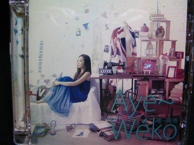 [好東西CD] Aye ~Weko 噯~薇格 保存良好 Hami+ 常播 收錄 Run Boy Run