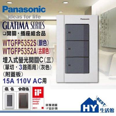 國際牌GLATIMA系列 WTGFP5352S 單切參開關附蓋板(銀色) 另有燈泡 電錶 -《HY生活館》水電材料專賣店