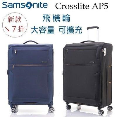 7折特價 Samsonite 新秀麗【Crosslite AP5】28吋行李箱 雙軌飛機輪 布面超輕 可擴充大容量+好禮