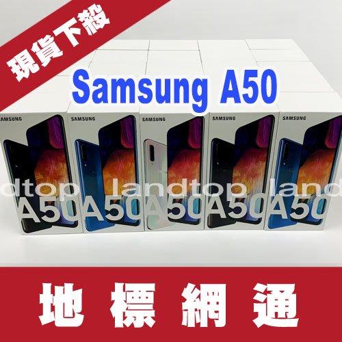 地標網通-中壢地標→三星新機 Samsung Galaxy A50 6G/128G 三鏡頭手機單機現貨價7990元