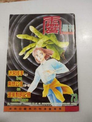 靈周刊 spirit 73 玉皇朝出版