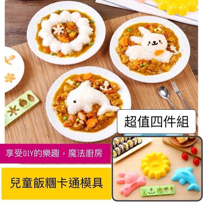 (高雄王批發)【立體造型DIY米飯模具】(4件套)飯糰 兔子 海豚 花朵 DIY 動物造型 創意廚房