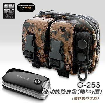 〔A8捷運〕GUN#G-253 多功能叢林數位迷彩隨身袋(附鑰匙圈)美國CORDURA軍規面料