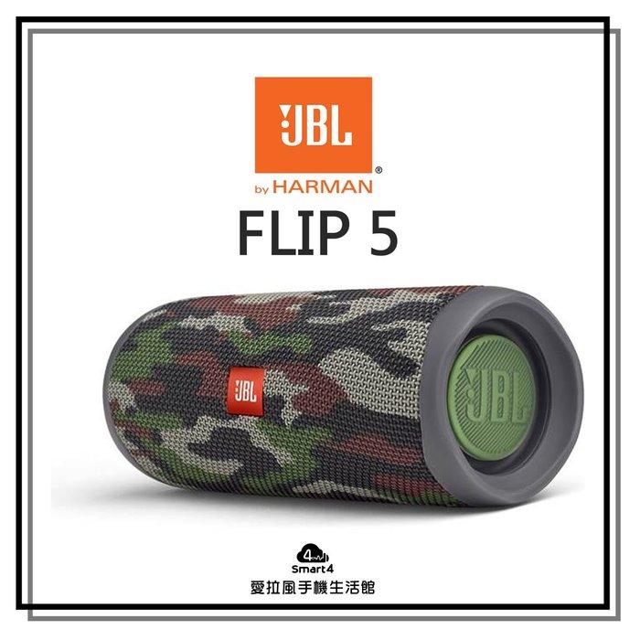 【台中愛拉風藍芽喇叭專賣店】JBL Flip5 便攜型 防水IPX7 串聯 JBL PartyBoost 爬山 腳踏車