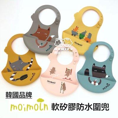 現貨*韓國moimoln軟矽膠防水圍兜 立體防水圍兜 兒童吃飯圍兜 矽膠圍兜 防水圍兜 副食品必備