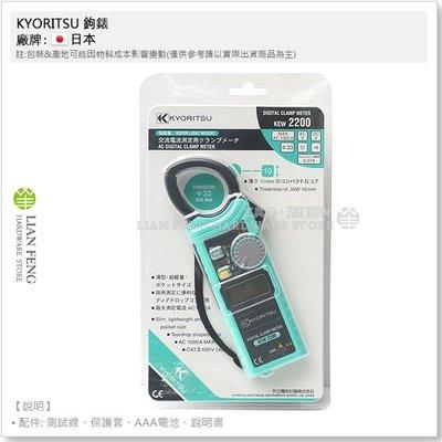 【工具屋】*含稅* KYORITSU 鉤錶 KEW 2200 迷你數字鉤錶 交流鉤錶 三用電錶 勾錶 交流電流 日本