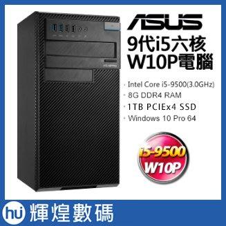 ASUS D840MA i5-9500/ 8GB/ 1TB PCIE SSD 華碩9代i5六核Win10 Pro商用電腦 台北市