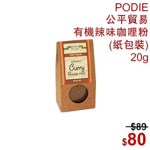 【光合小舖】PODIE 公平貿易 有機辣味咖哩粉(紙包裝) 20g 斯里蘭卡、荳蔻、肉桂、孜然、咖哩葉、檸檬草、薑黃