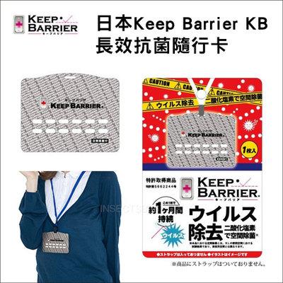 日本Keep Barrier➤攜帶式長效抗菌隨行卡,去味抗菌防過敏/嬰兒孩童外出必備AI043✿蟲寶寶✿