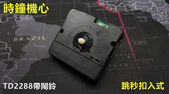【喬尚拍賣】時鐘機芯【鬧鈴款TD-2288】跳秒式 扣入型 DIY時鐘機心