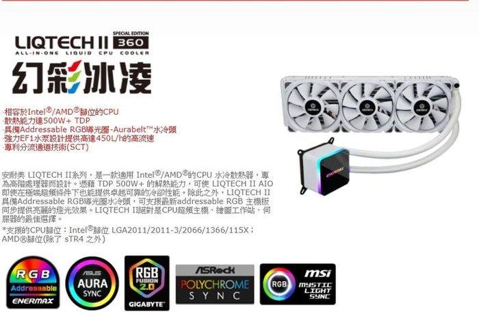 光華CUMA散熱精品*ENERMAX 保銳 LIQTECH II 幻彩冰凌360 白色版 RGB 一體式水冷~客訂出貨