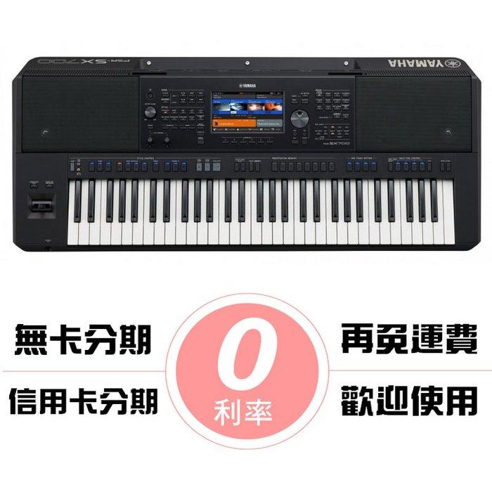 ☆唐尼樂器︵☆公司貨分期免運 YAMAHA PSR-SX700 職業樂手專用自動伴奏電子琴(S775 進化新機種)