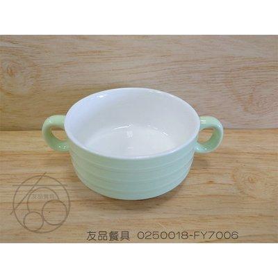 """4"""" 綠/粉/水藍/黃 雙耳條紋湯盅 (促銷價) 0250018-FY7006~友品餐具~現+預"""