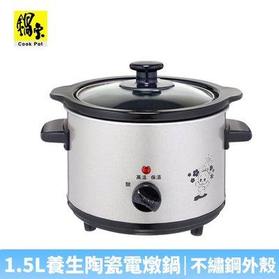 【♡ 電器空間 ♡】【鍋寶】1.5L不銹鋼陶瓷電燉鍋(SE-1050-D)