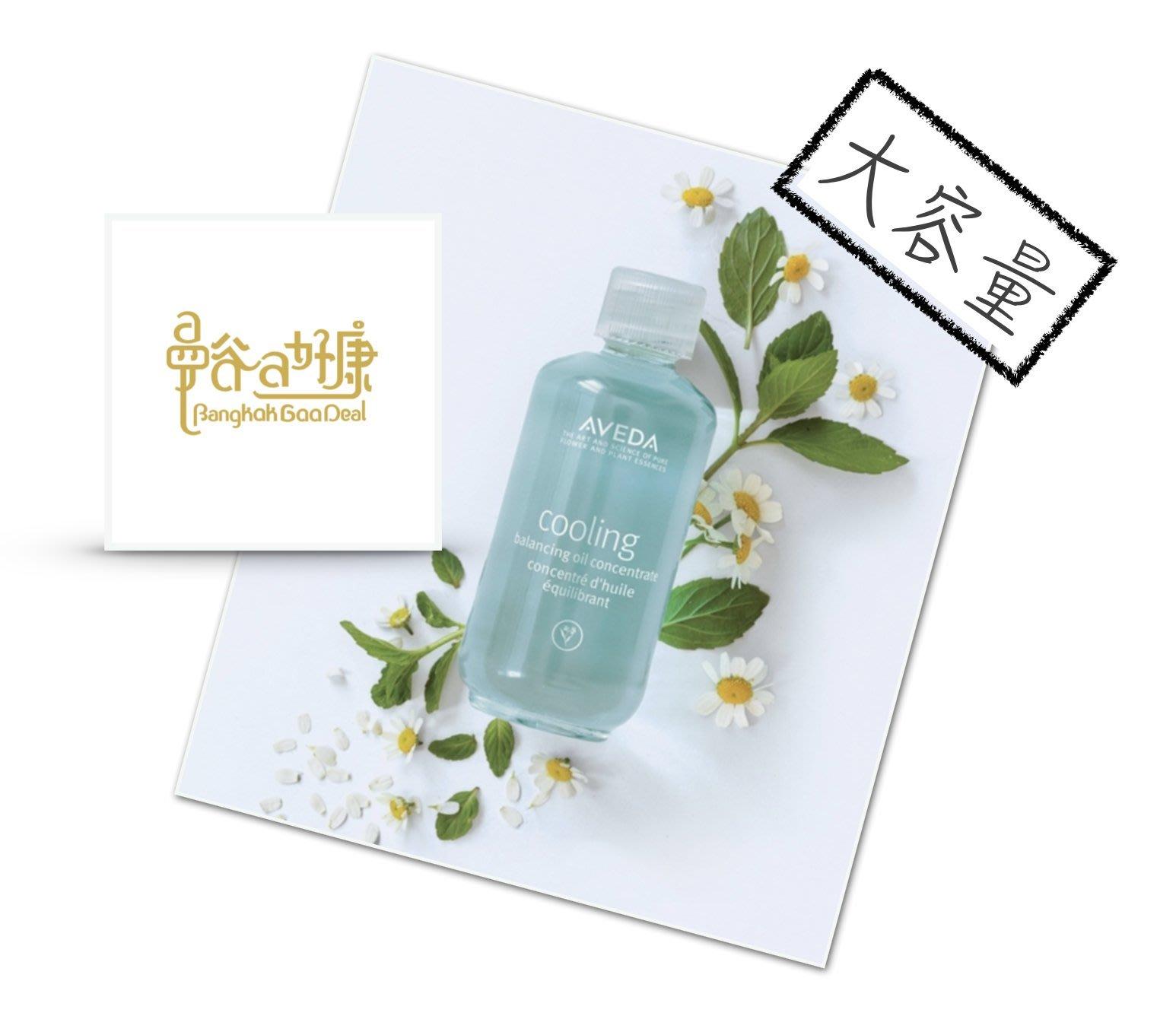 【曼谷A好康】 AVEDA 藍色紓壓純香菁50ml 新版大容量 75折最優惠! 夏天最棒的小藍油