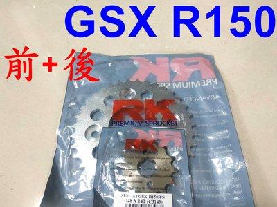 【小港二輪】現貨免運 RK 碳鋼齒盤 前齒+後齒. GSX-R150 小阿魯 GSX R150 S150