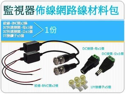 全方位科技-網路線接頭材料包 監視器 攝影機一份 訊號接頭 DIY必備 絞線傳輸器 BNC/RF DC快速接頭 附UY組