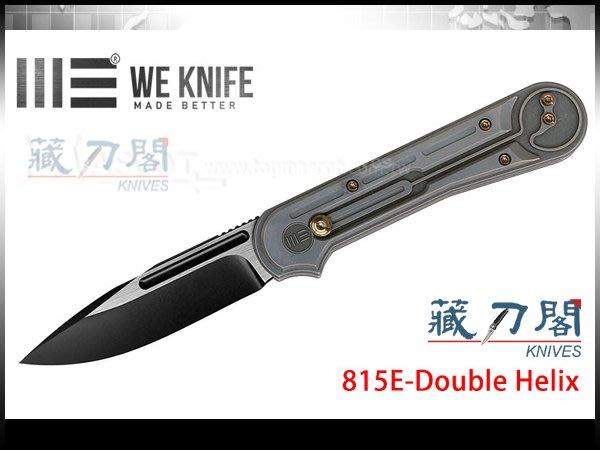 《藏刀閣》WE KNIFE-(Double Helix)雙螺旋鎖定灰色鈦柄折刀(黑面雙色刃)