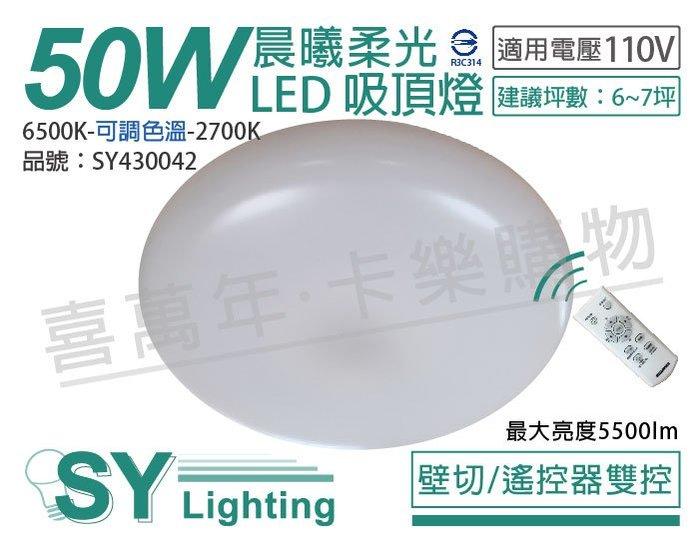 [喜萬年]含稅 SYLVANIA 16939 LED 50W 110V 晨曦柔光 調光調色 吸頂燈_SY430042