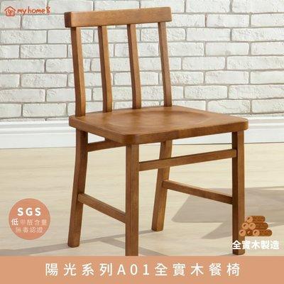【myhome8居家無限】陽光系列A01全實木餐椅-木面淺胡桃色