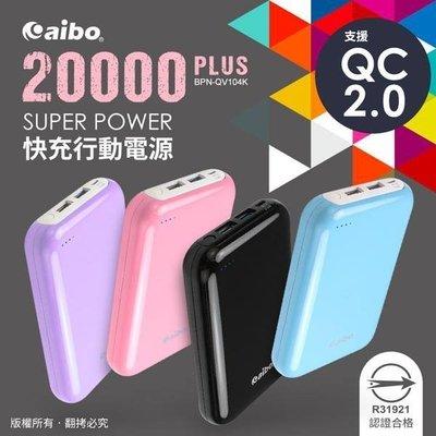 [佐印興業] 20000 Plus 快充行動電源 aibo QV104K QC2.0 智能IC/急速充電/鋰離子電芯