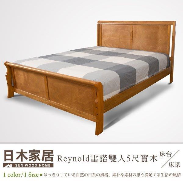 【多瓦娜】日木家居  Reynold雷諾雙人5尺實木床台/床架 SW8030