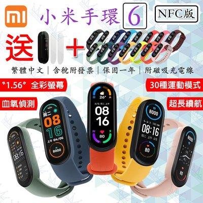 台灣現貨速發|小米手環6|繁體中文|保固一年「贈保護膜2片彩色腕帶」小米手環6代 NFC版 血氧測量 心律監測 智能手環