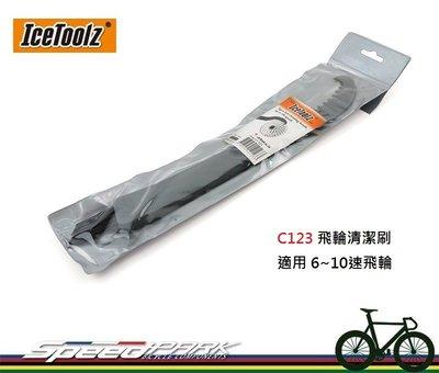 ~速度公園~IceToolz C123 飛輪清潔刷 6~10速飛輪 二合一 軟硬刷毛 清潔工具 飛輪刷 兩頭刷 刷子