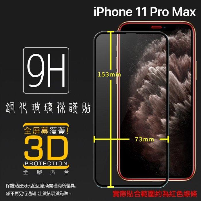 Apple蘋果 iPhone 11 Pro Max A2218 6.5吋 3D 滿版 鋼化玻璃保護貼 9H 鋼貼 玻璃貼