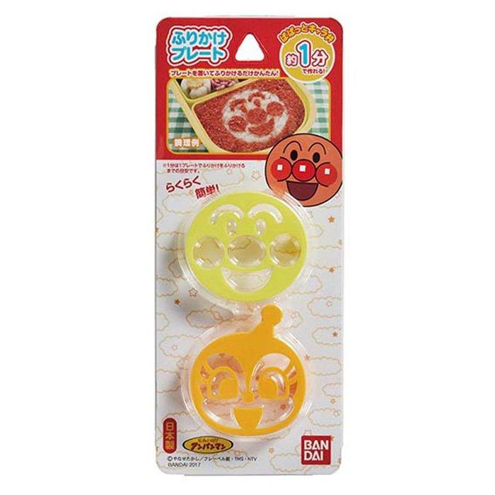 ☆。.:*【麵包超人】日本NEW☆.。香鬆飯飯模具~現貨.☆。.:*