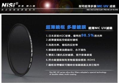 日本 耐司 NISI 40.5mm MC UV 超薄 雙面 多層鍍膜 UV鏡 保護鏡 鏡片 總代理久昱公司貨