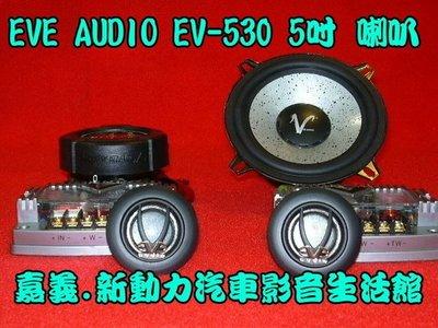 【嘉義.新動力汽車音響】EVE EV-530分音喇叭 音質細膩BMW E39.PREMIO升級首選
